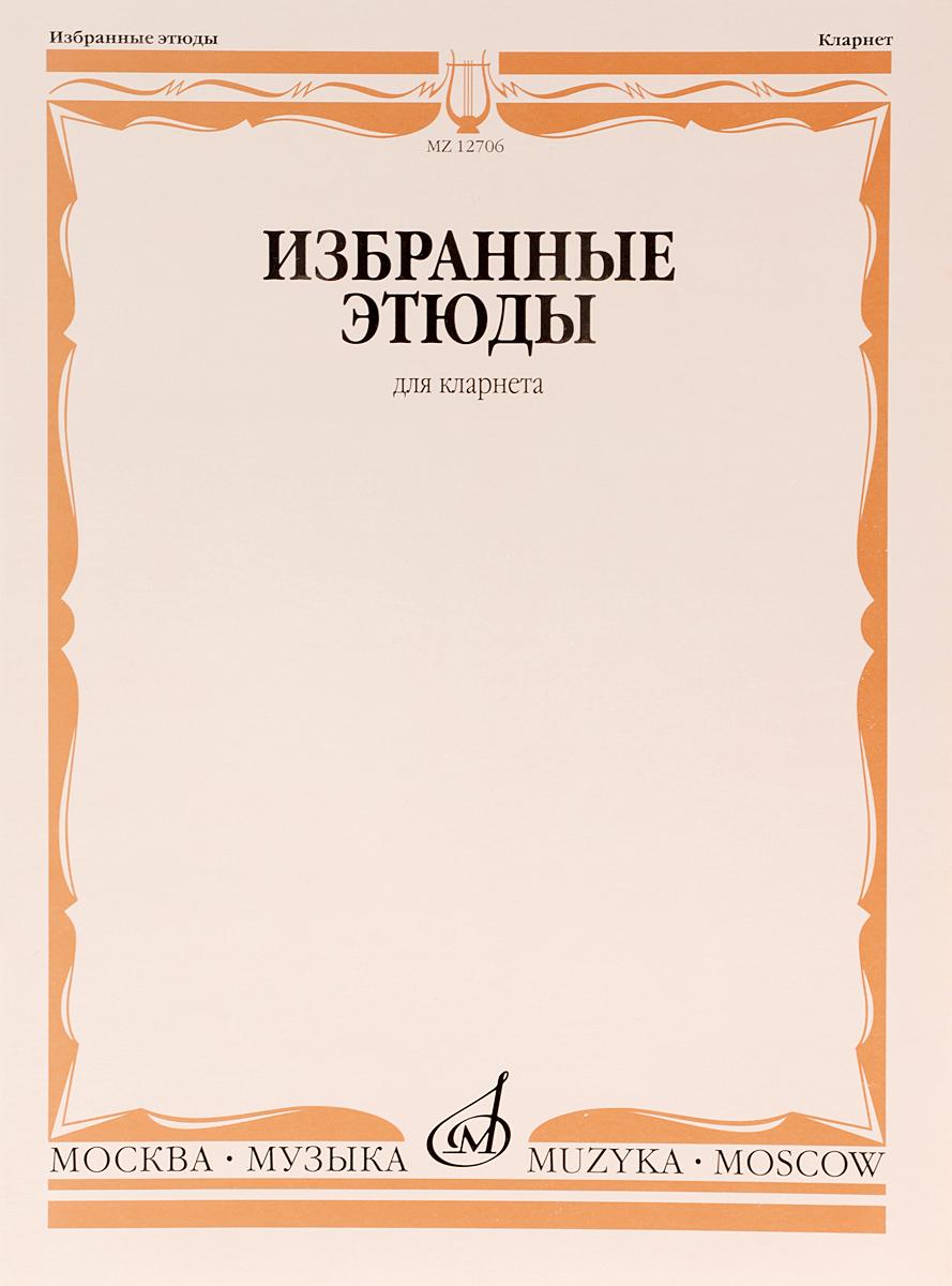 Фото Избранные этюды для кларнета. Купить  в РФ