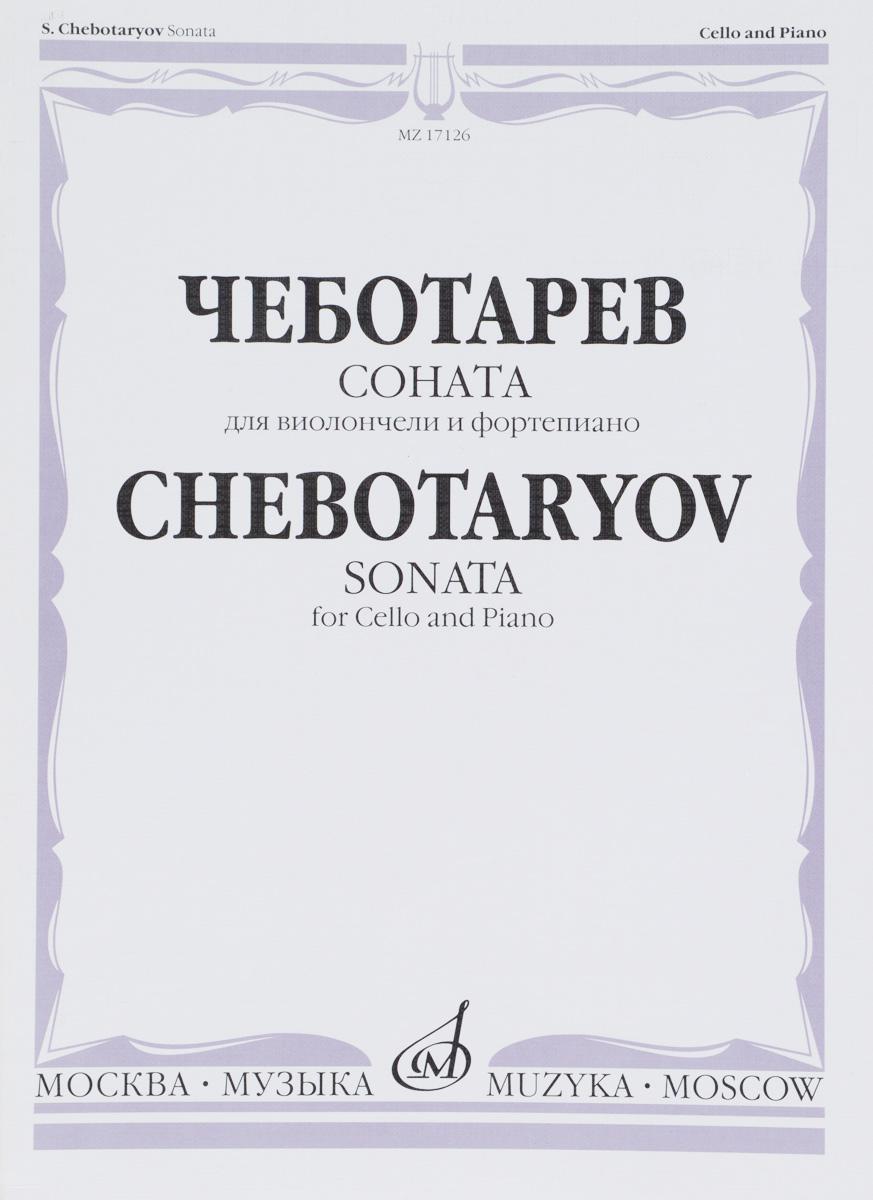 Фото С. Б. Чеботарев Чеботарев. Соната. Для виолончели и фортепиано. Купить  в РФ