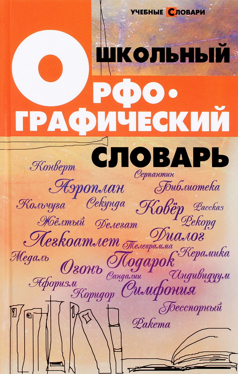 Фото О. Е. Гайбарян Школьный орфографический словарь. Купить  в РФ
