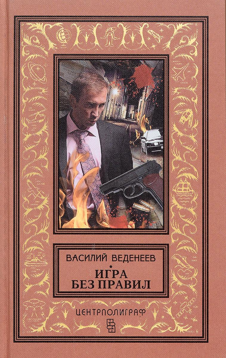 Фото Василий Веденеев Игра без правил. Купить  в РФ
