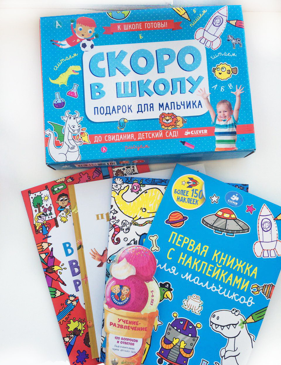 Скоро в школу подарок для мальчика комплект из 5 книг