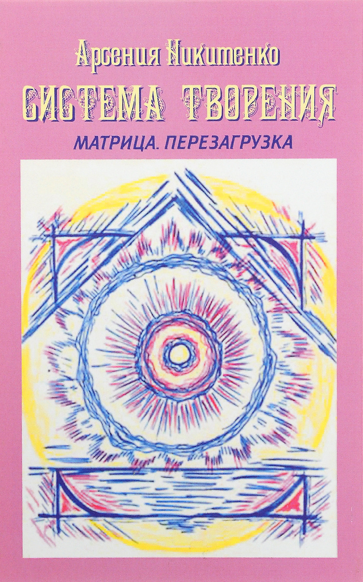 Фото Арсения Никитенко Система Творения. Матрица. Перезагрузка. Купить  в РФ