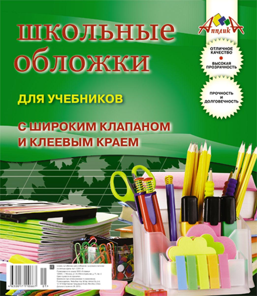 Апплика Набор обложек для учебников 5 шт -  Обложки