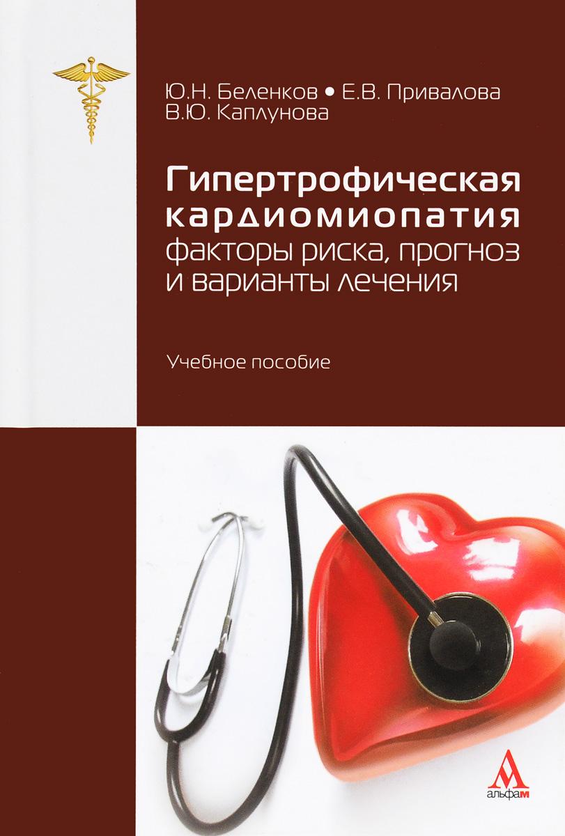 Фото Ю. Н. Беленков, Е. В. Привалова, В. Ю. Каплунова Гипертрофическая кардиомиопатия. Факторы риска, прогноз и варианты лечения. Учебное пособие. Купить  в РФ