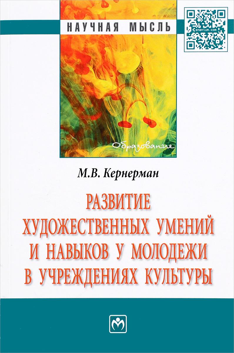 Фото М. В. Кернерман Развитие художественных умений и навыков у молодежи в учреждениях культуры. Купить  в РФ