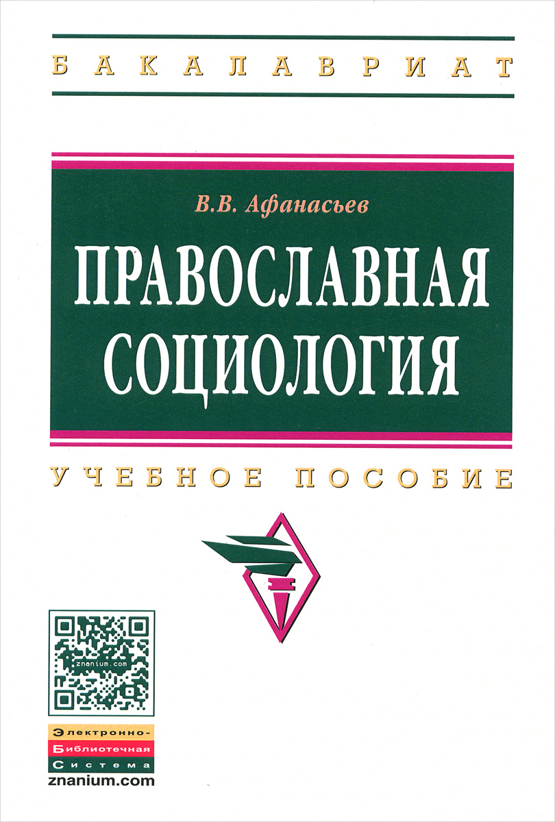 Фото В. В. Афанасьев Православная социология. Учебное пособие. Купить  в РФ