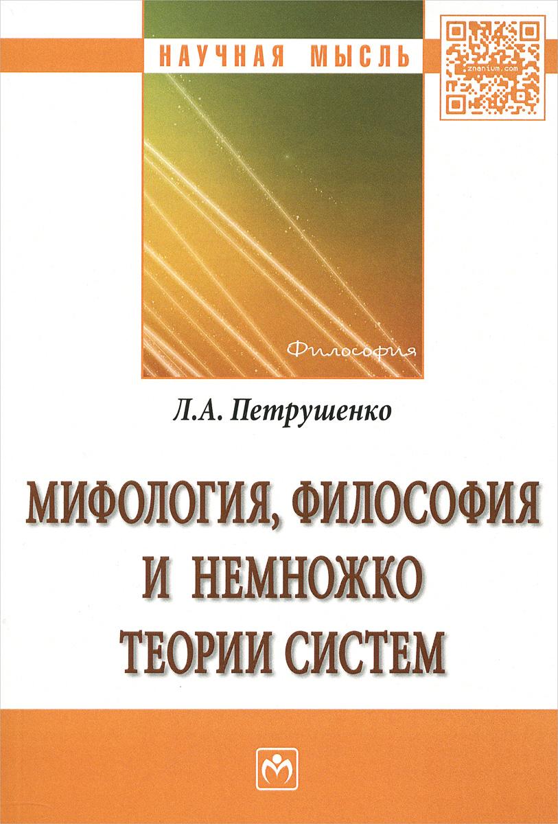 Фото Л. А. Петрушенко Мифология, философия и немножко теории систем. Купить  в РФ