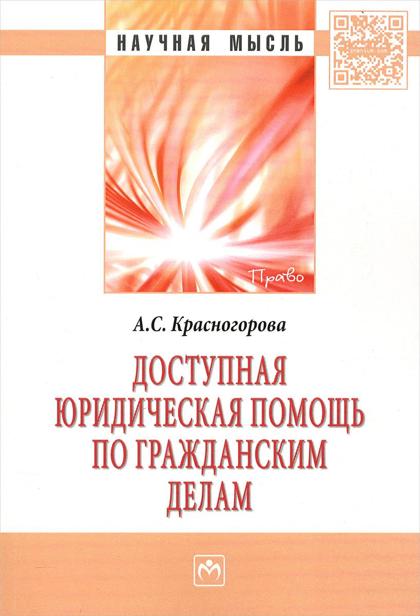Фото А. С. Красногорова Доступная юридическая помощь по гражданским делам. Купить  в РФ