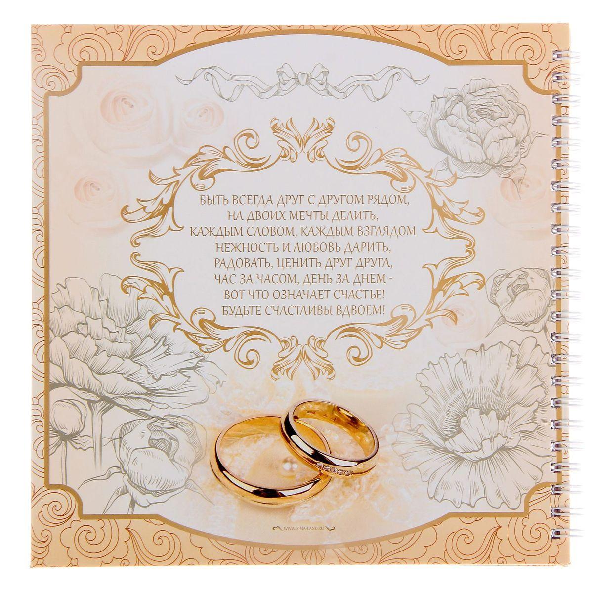 Поздравления с венчанием - Поздравок