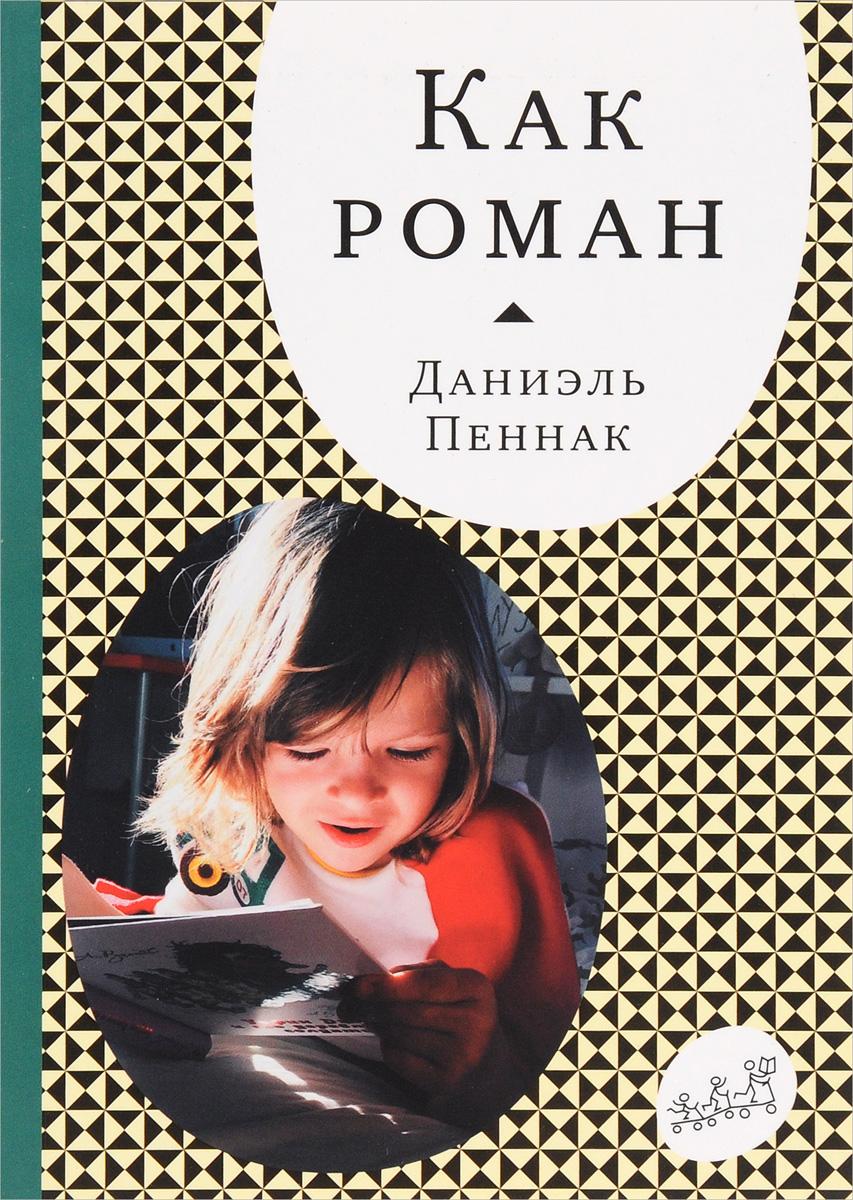 Фото Даниэль Пеннак Как роман. Купить  в РФ