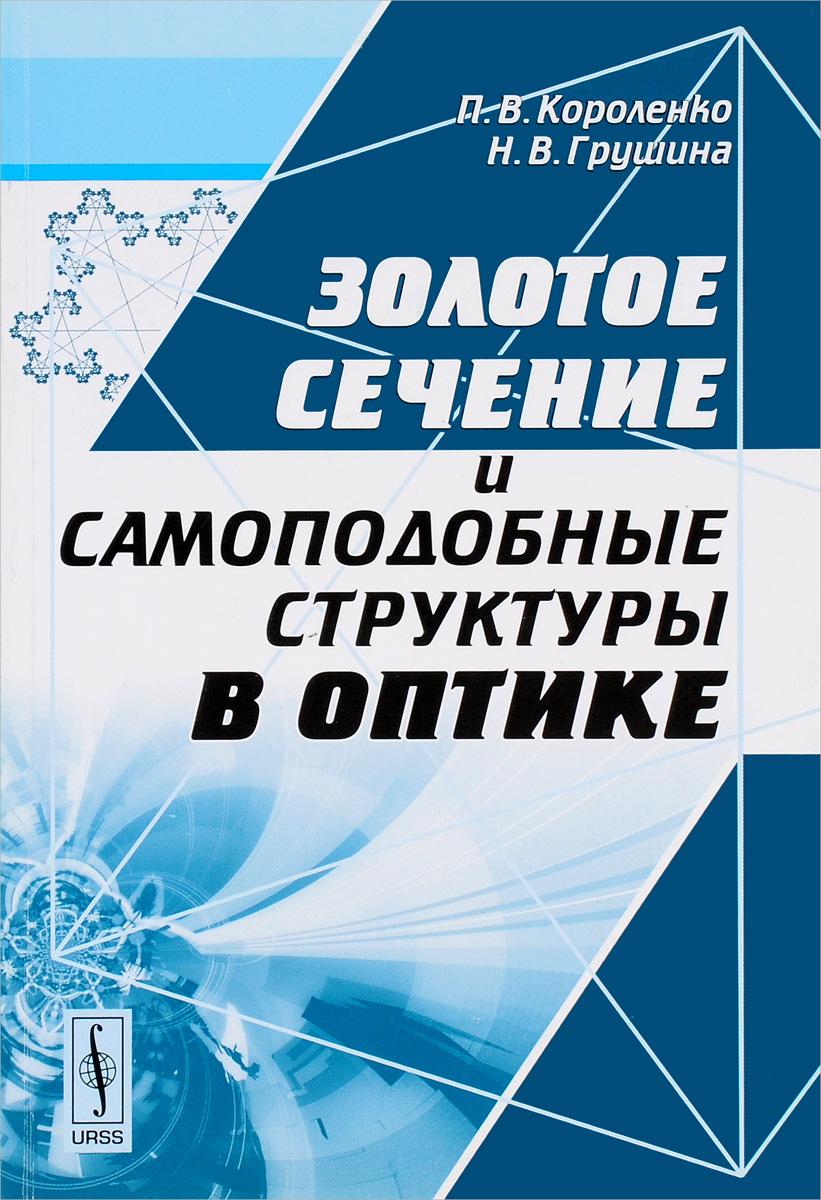 Фото П. В. Короленко, Н. В. Грушина Золотое сечение и самоподобные структуры в оптике. Купить  в РФ