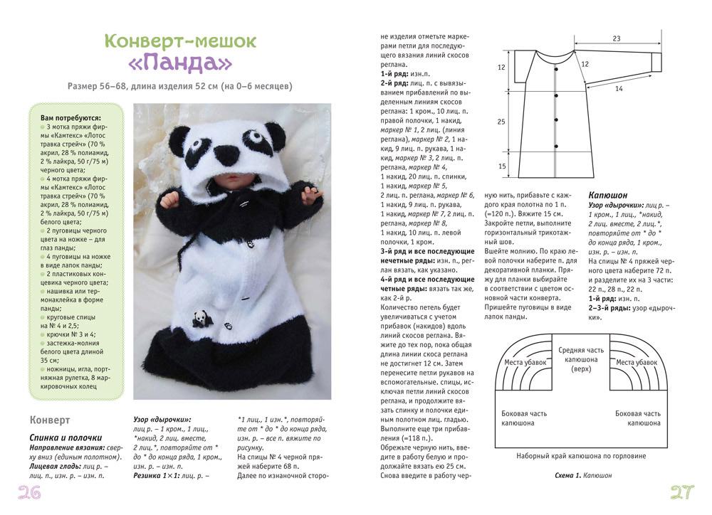 Схемы вязания детских вещей с описанием 21