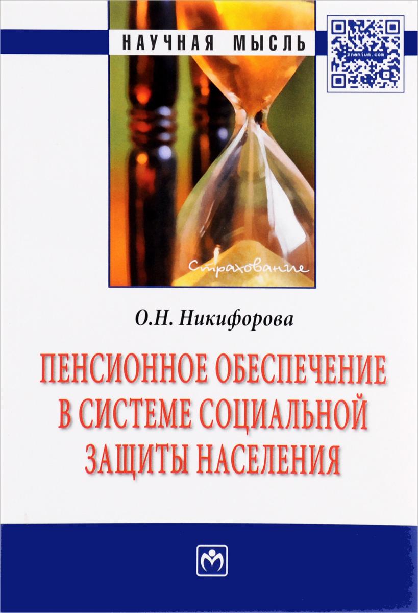 Фото О. Н. Никифорова Пенсионное обеспечение в системе социальной защиты населения. Купить  в РФ