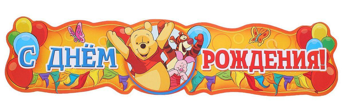 Disney Гирлянда детская С Днем Рождения Медвежонок Винни -  Гирлянды и подвески