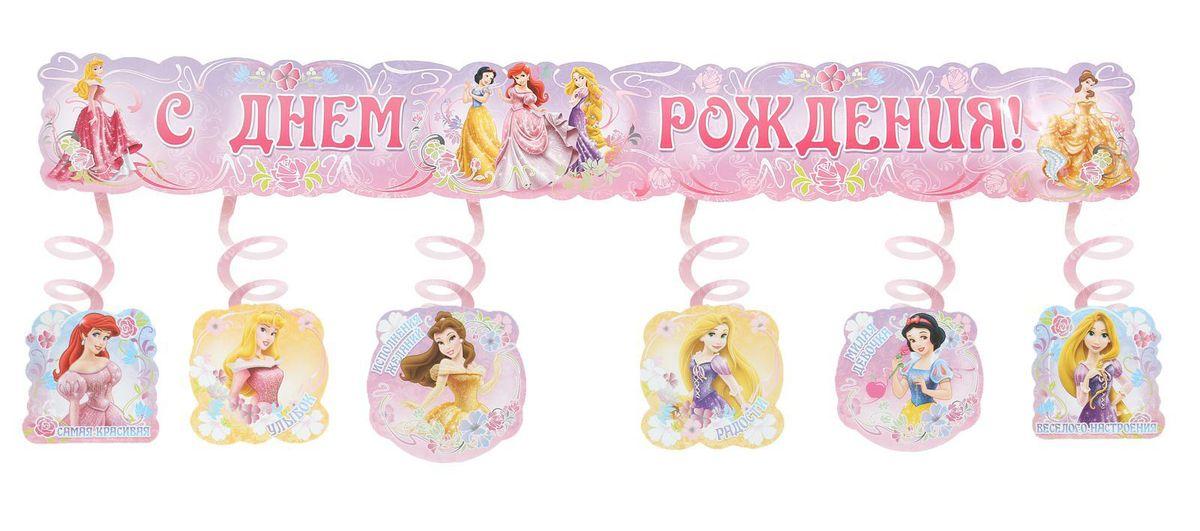 Disney Гирлянда детская с дополнительными элементами С Днем рождения Принцессы -  Гирлянды и подвески