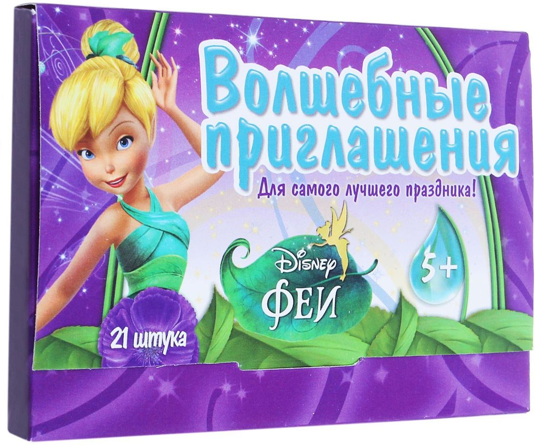 Disney Аксессуар для детского праздника Волшебные приглашения Феи -  Аксессуары для детского праздника