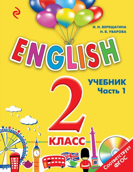 Фото Верещагина И.Н., Уварова Н.В. ENGLISH. 2 класс. Учебник. Часть 1 + СD. Купить  в РФ