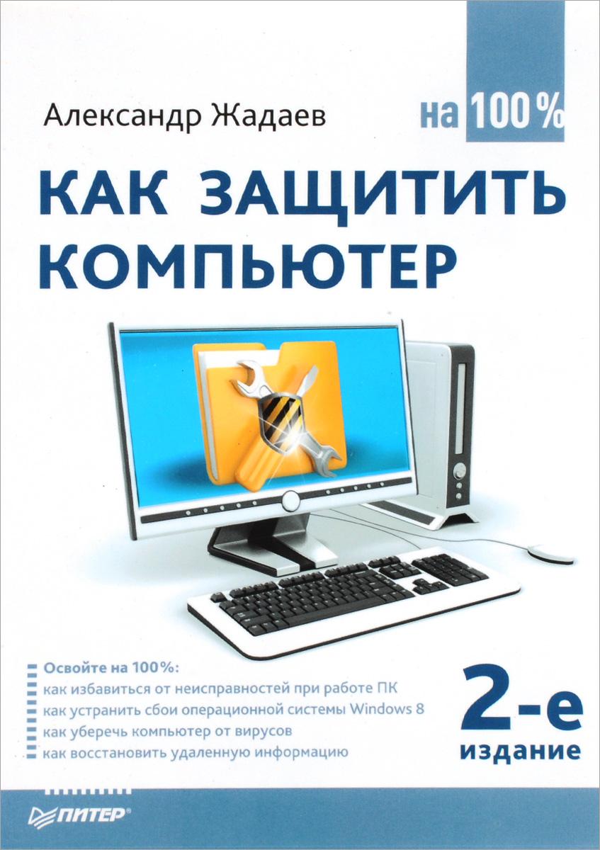 Фото Александр Жадаев Как защитить компьютер на 100%. Купить  в РФ