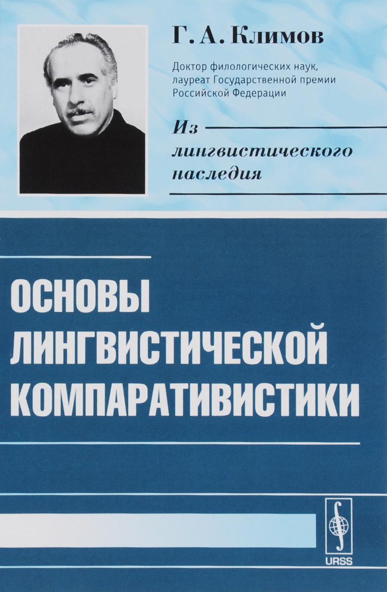 Фото Г. А. Климов Основы лингвистической компаративистики. Купить  в РФ