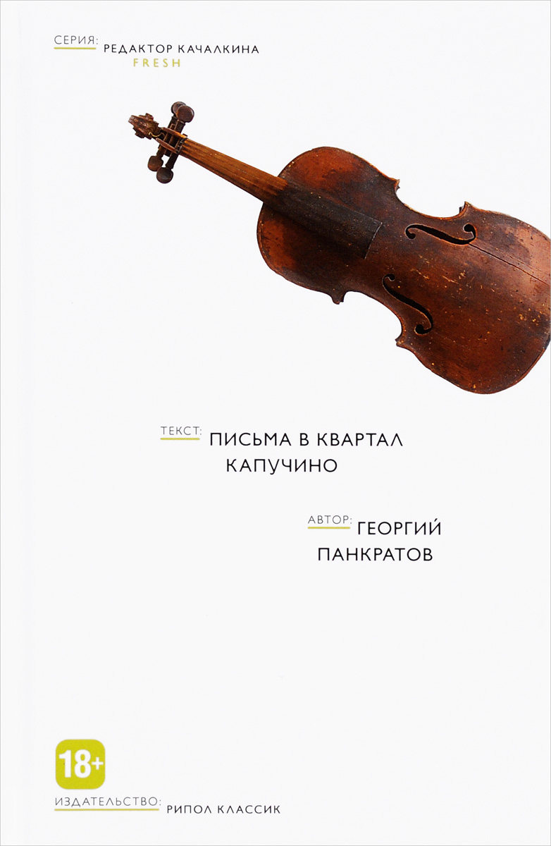 Фото Георгий Панкратов Письма в квартал Капучино. Купить  в РФ