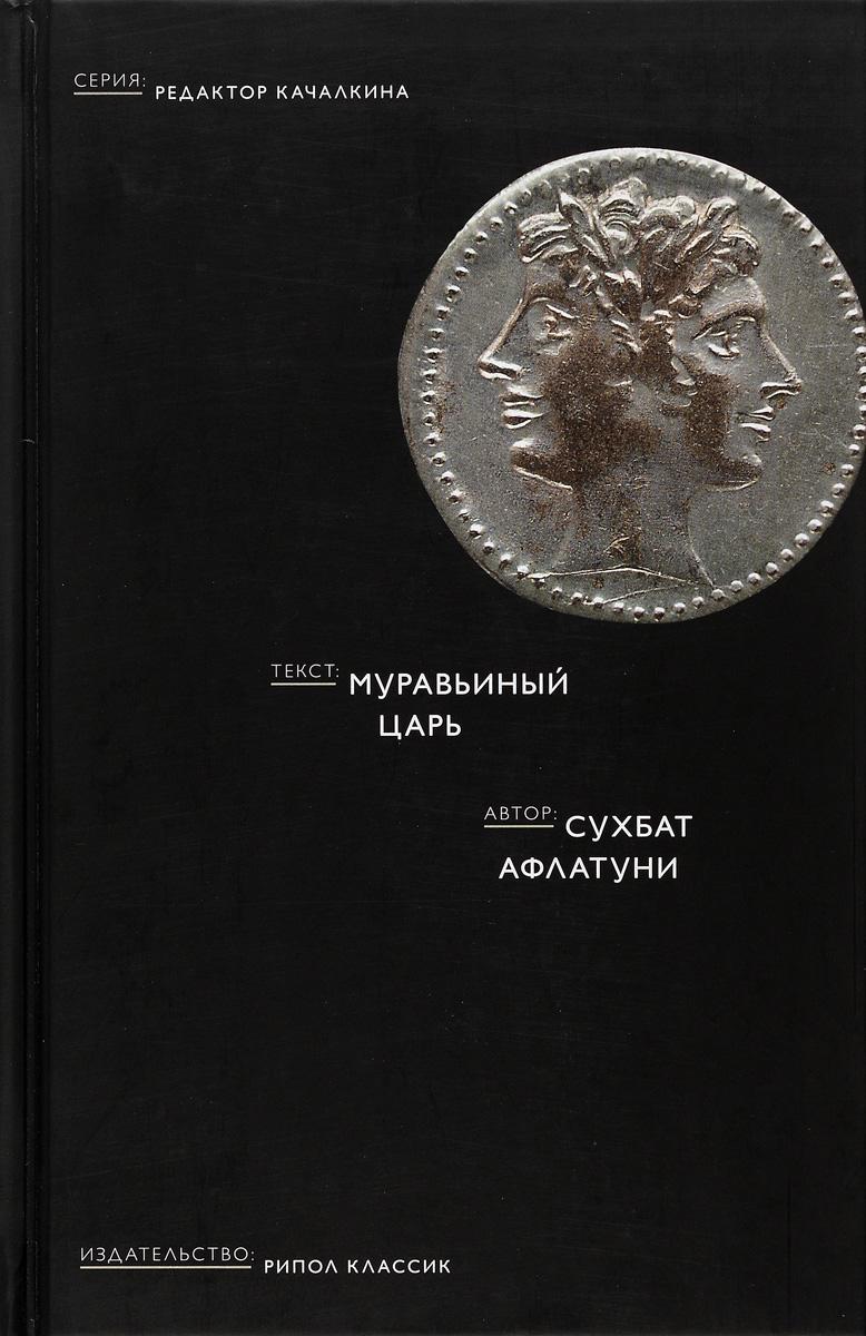 Фото Сухбат Афлатуни Муравьиный царь. Купить  в РФ