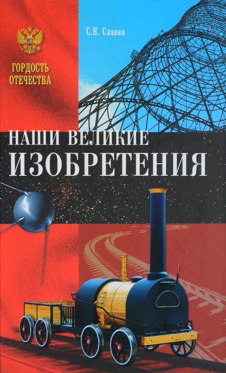 Фото С. Н. Славин Наши великие изобретения. Купить  в РФ