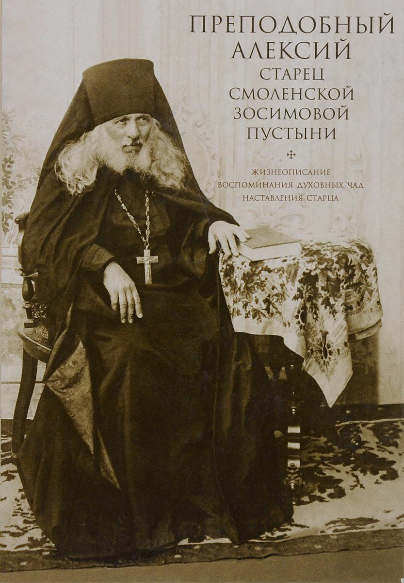 Фото Преподобный Алексий, старец Смоленской Зосимовой пустыни. Купить  в РФ