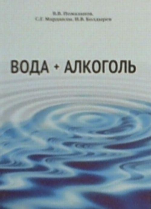 Фото Помазанов В.В., Марданлы С.Г., Болдырев И.В. Вода + Алкоголь. Купить  в РФ