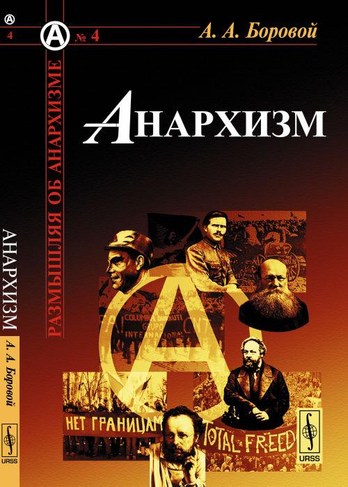 Фото Боровой А.А. Анархизм. Купить  в РФ
