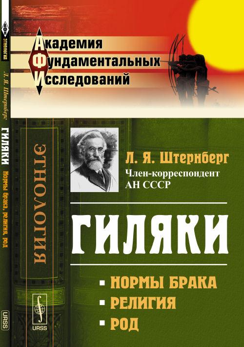 Фото Штернберг Л.Я. Гиляки: Нормы брака, религия, род. Купить  в РФ