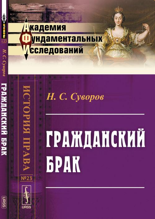 Фото Н. С. Суворов Гражданский брак. Купить  в РФ