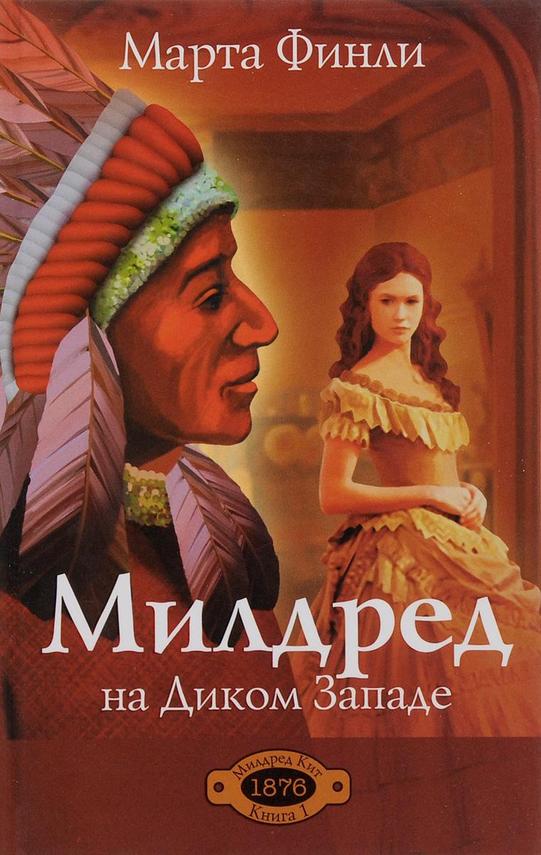 Фото Марта Финли Милдред на Диком Западе. Книга 1. Купить  в РФ