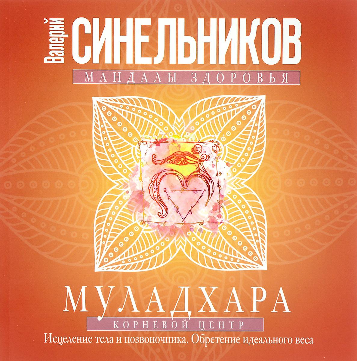 Фото Валерий Синельников Муладхара. Корневой центр. Купить  в РФ