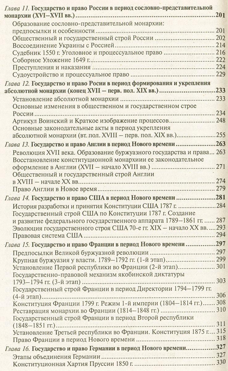 Основные Изменения В Уголовном Процессе В Новейшее Время Шпаргалка Игпзс