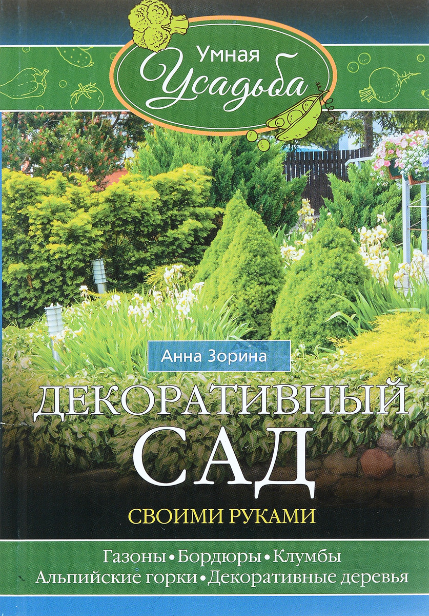 Декоративный сад своими руками - Зорина Анна Купить