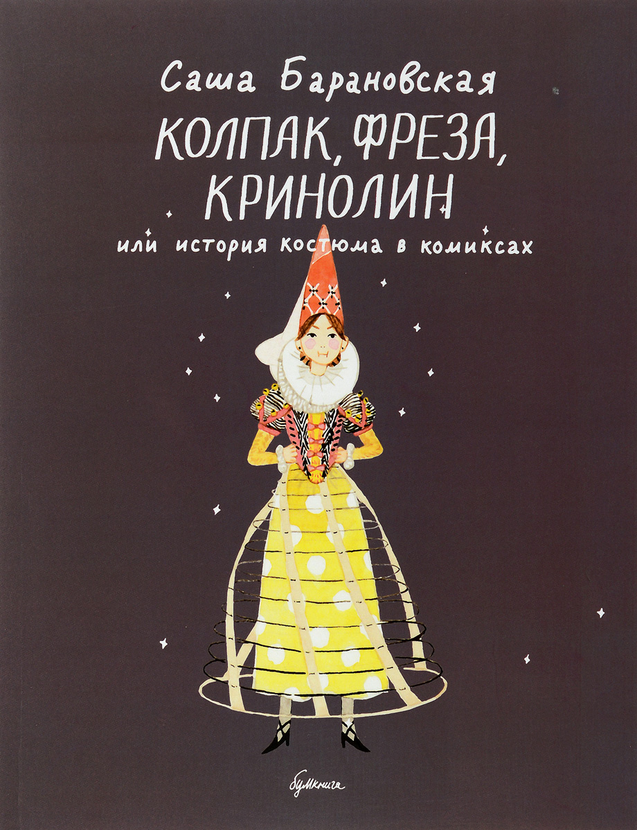 Фото Саша Барановская Колпак, фреза, кринолин или история костюма в комиксах. Купить  в РФ
