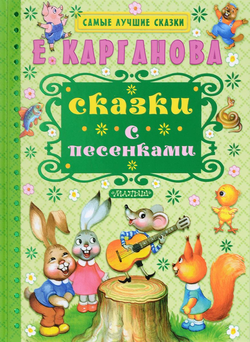 Фото Е. Г. Карганова Сказки с песенками. Купить  в РФ