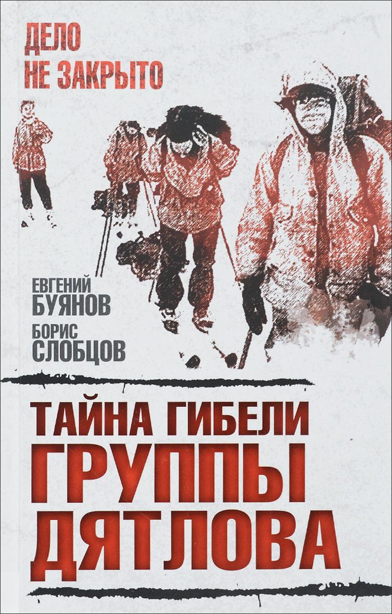 Фото Е.В. Буянов,  Б.Е. Слобцов Тайна гибели группы Дятлова. Купить  в РФ