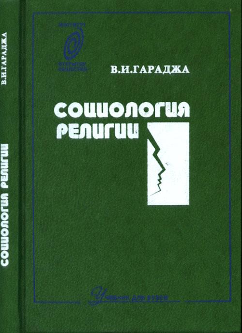 Фото В. И. Гараджа Социология религии. Купить  в РФ