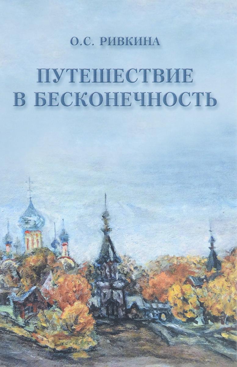 Фото О. С. Ривкина Путешествие в Бесконечность. Купить  в РФ