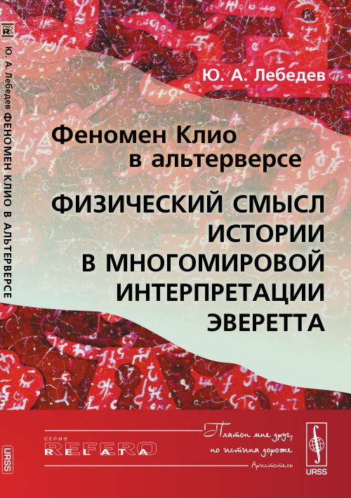 Фото Ю. А. Лебедев Феномен клио в Альтерверсе. Физический смысл Истории в многомировой интерпретации эверетта. Купить  в РФ