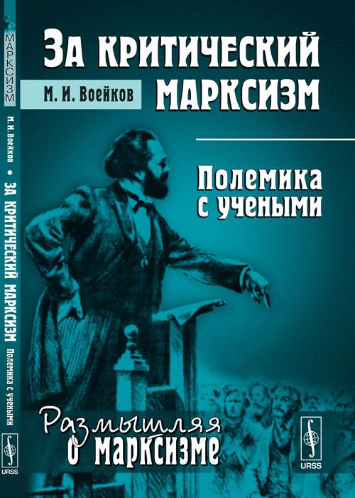 Фото Воейков М.И. За критический марксизм. Полемика с учеными. Купить  в РФ