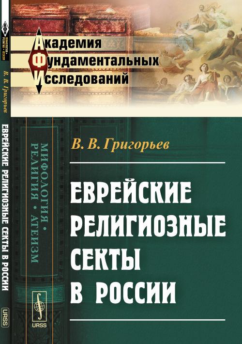 Фото В. В. Григорьев Еврейские религиозные секты в России. Купить  в РФ