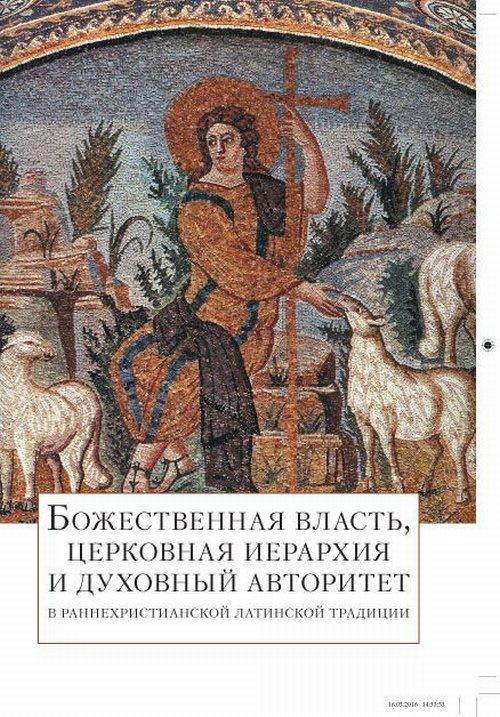 Фото Захаров Г.Е. Божественная власть, церковная иерархия и духовный авторитет в раннехристианской латинской традиции. Купить  в РФ