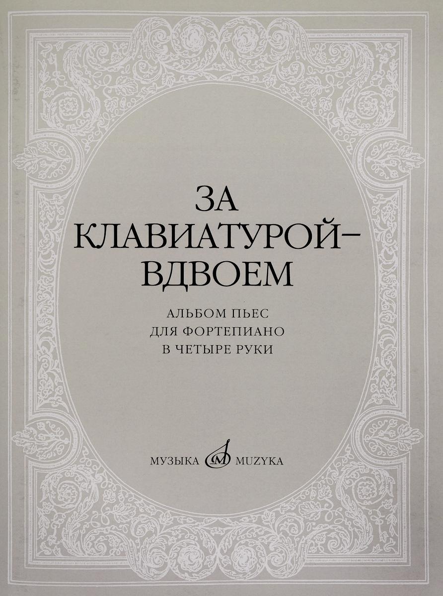 Фото За клавиатурой – вдвоем. Альбом пьес для фортепиано в четыре руки. Купить  в РФ
