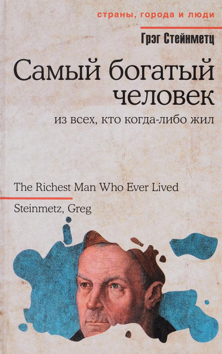 Фото Грэг Стейнметц Самый богатый человек из всех, кто когда-либо жил. Купить  в РФ