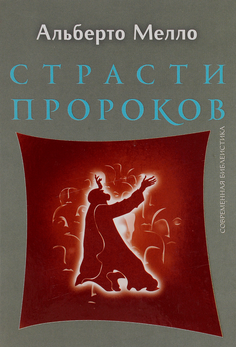 Фото Альберто Мелло Страсти пророков. Темы пророческой духовности. Купить  в РФ