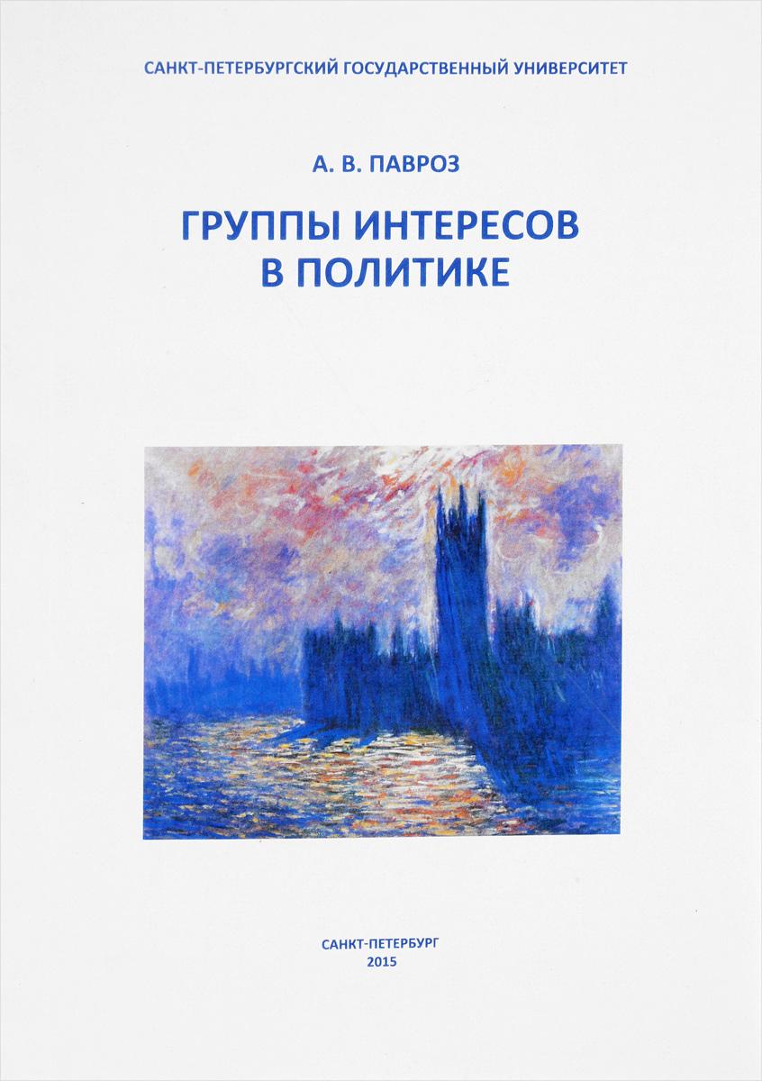 Фото А. В. Павроз Группы интересов в политике. Купить  в РФ