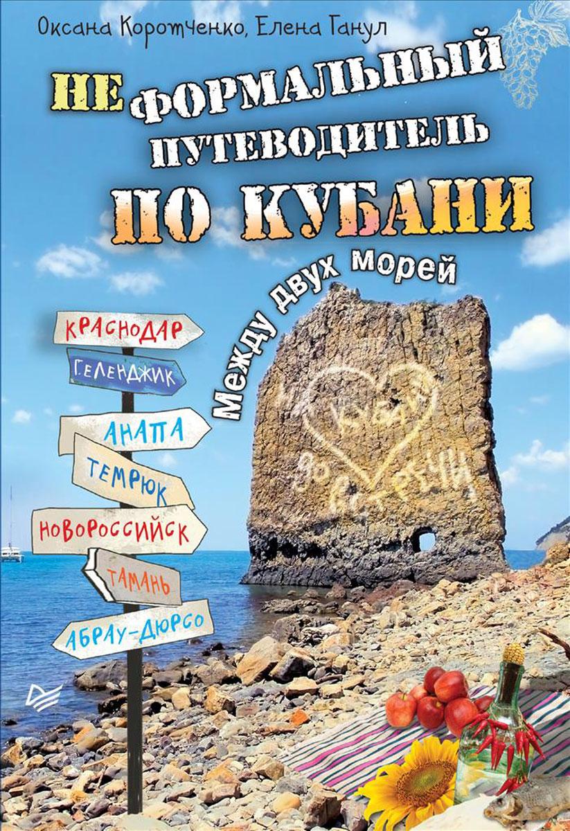 Фото Оксана Коротченко, Елена Ганул Неформальный  путеводитель по Кубани. Между двух морей. Купить  в РФ