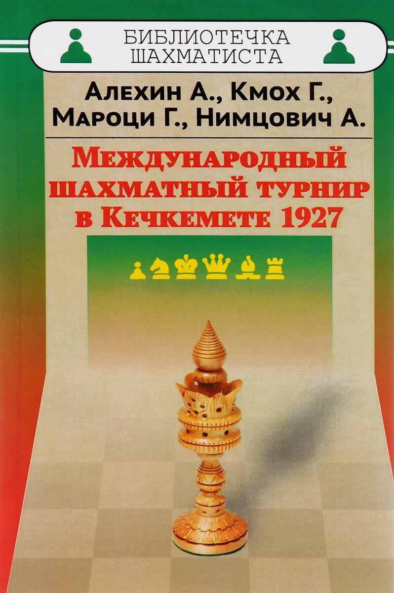 Фото А. Алехин, Г. Кмох, Г. Мароци, А. Нимцович Международный шахматный турнир в Кечкемете 1927. Купить  в РФ